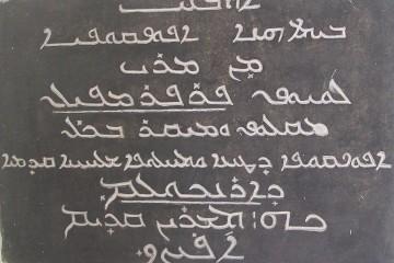Sirijski aramejski natpis